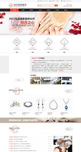 珠宝公司网  网站建设