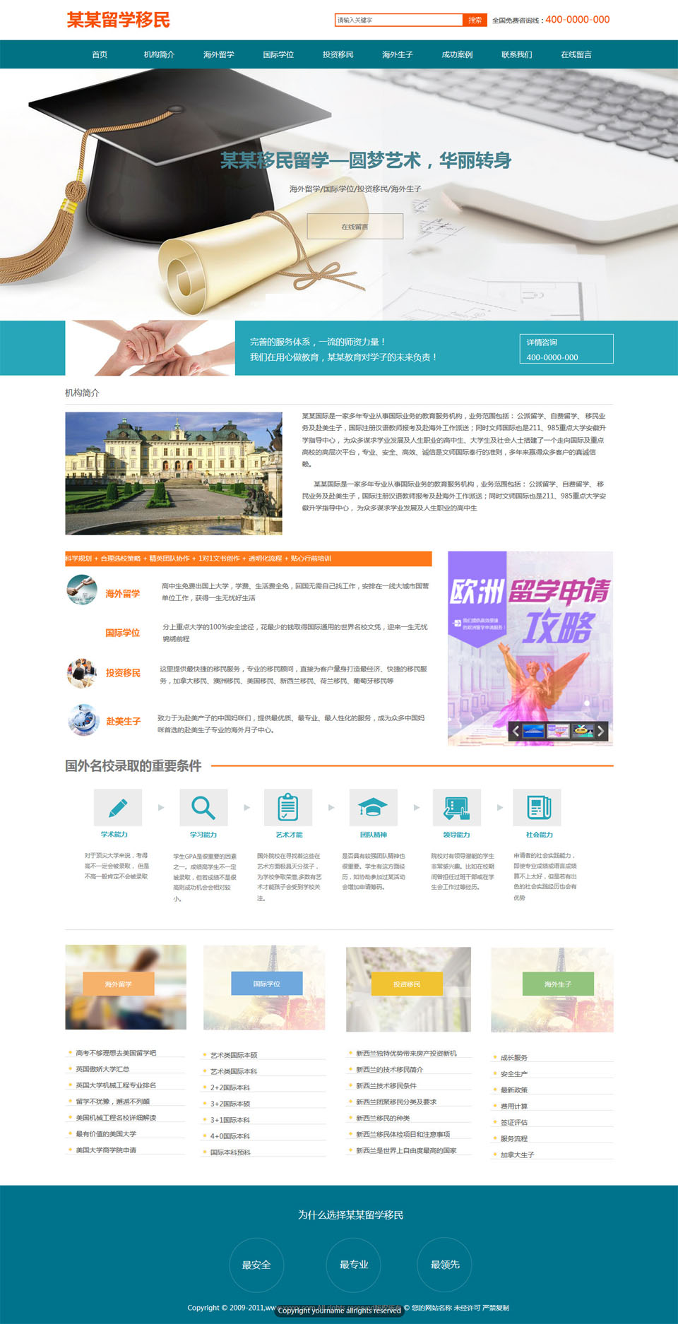 教育服务机构 网站建设