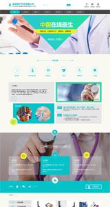 医疗网 网站建设