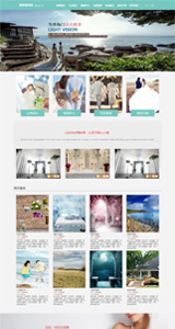 婚礼摄影网 网站建设