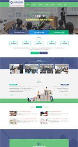 教育培训机构 网站建设