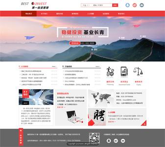 投资管理公司 网站建设