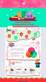 玩具官网 网站建设