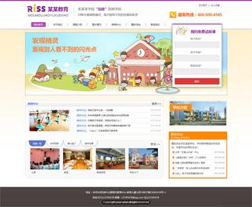 教育培训学校 网站建设